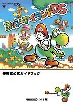 Price comparison product image Yoshi's Island DS-Nintendo Official Guide Book (Wonder Life Special NINTENDO DS Nintendo Official Guide Book) (2007) ISBN: 4091063616 [Japanese Import]