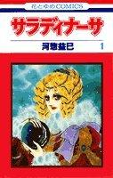 サラディナーサ (第1巻) (花とゆめCOMICS)