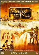ミステリー・オブ・ナイル [DVD] IMAX-3004