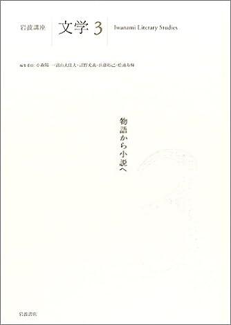 岩波講座 文学〈3〉物語から小説へ