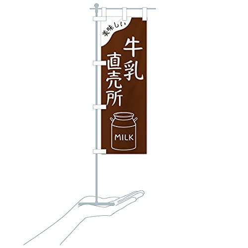 卓上ミニ牛乳直売所 のぼり旗 サイズ選べます(卓上ミニのぼり10x30cm 立て台付き)