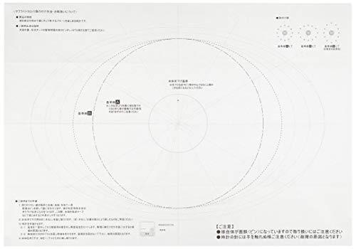 旭川家具『ドリーミィーパーソンサテライトクロック』