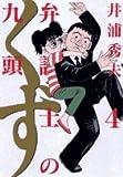 弁護士のくず (4) (ビッグコミックス)