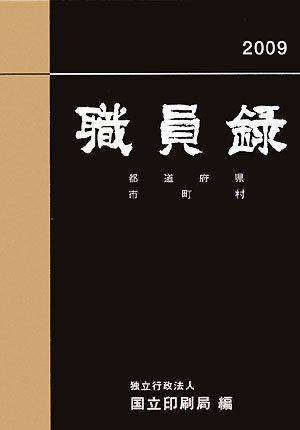 職員録〈平成21年版 下巻〉