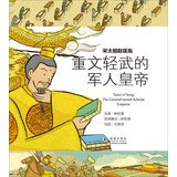 The Soldier Emperor Who Belittled Armed Forces (Emperor Taizu of Song, Zhao Kuangyin) (Chinese Edition)