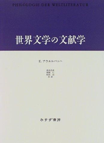 世界文学の文献学