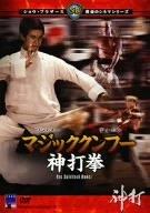 マジッククンフー 神打拳 [DVD]