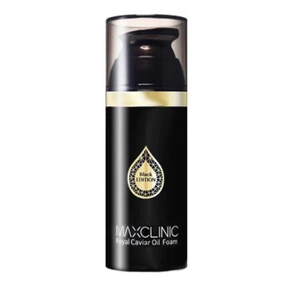 にじみ出るアラーム起こりやすいマックスクリニック[韓国コスメMaxclinic]Royal Caviar Oil Foam Black Edition ロイヤルキャビアオイルフォームブラックエディション110ml [並行輸入品]