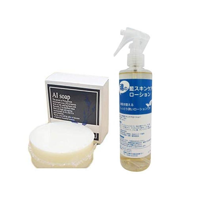 苦不快な着陸藍石鹸(AIソープ)100g+藍スキンケアローション300mlセット 美肌の「藍」セット(無添加ノンケミカル)肌乾燥?肌トラブルにおススメ