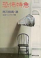 恐怖特急 (集英社文庫)
