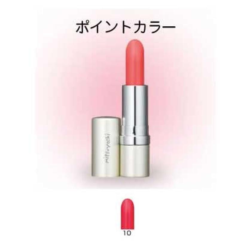 ペンス肝あえぎ三善 リップルージュ プロ 3.8g 10