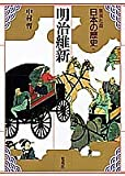 集英社版 日本の歴史 (16) 明治維新