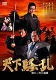 天下騒乱 徳川三代の陰謀[DVD]
