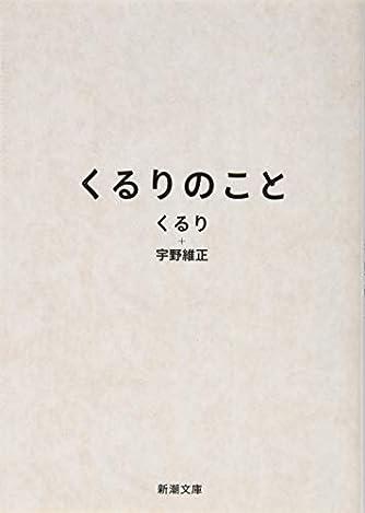 くるりのこと (新潮文庫)