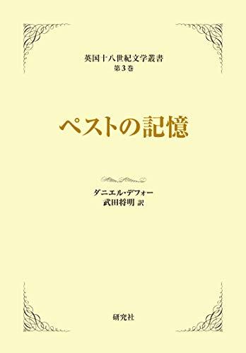ペストの記憶 英国十八世紀文学叢書
