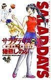 SALAD DAYS(サラダデイズ) (14) (少年サンデーコミックス)