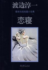 Paperback choice Watanabe latest collection of short stories: love sleep [Paperback](Chinese Edition) Book