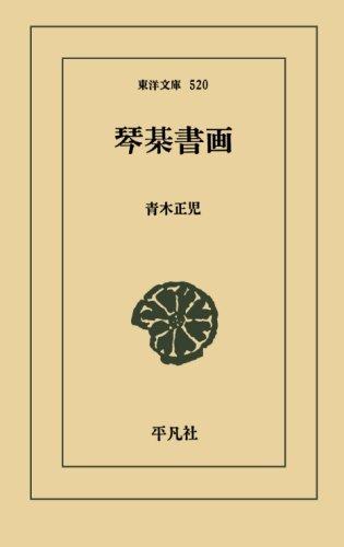琴棊書画 (東洋文庫)