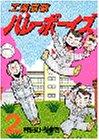 工業哀歌バレーボーイズ(2) (ヤンマガKCスペシャル)