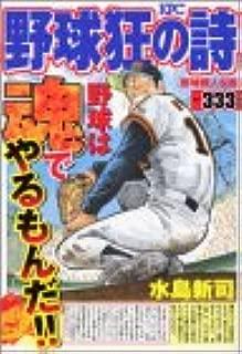 野球狂の詩 野球職人伝編 (プラチナコミックス)