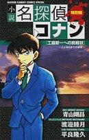 小説 名探偵コナン 工藤新一への挑戦状 (少年サンデーコミックススペシャル)