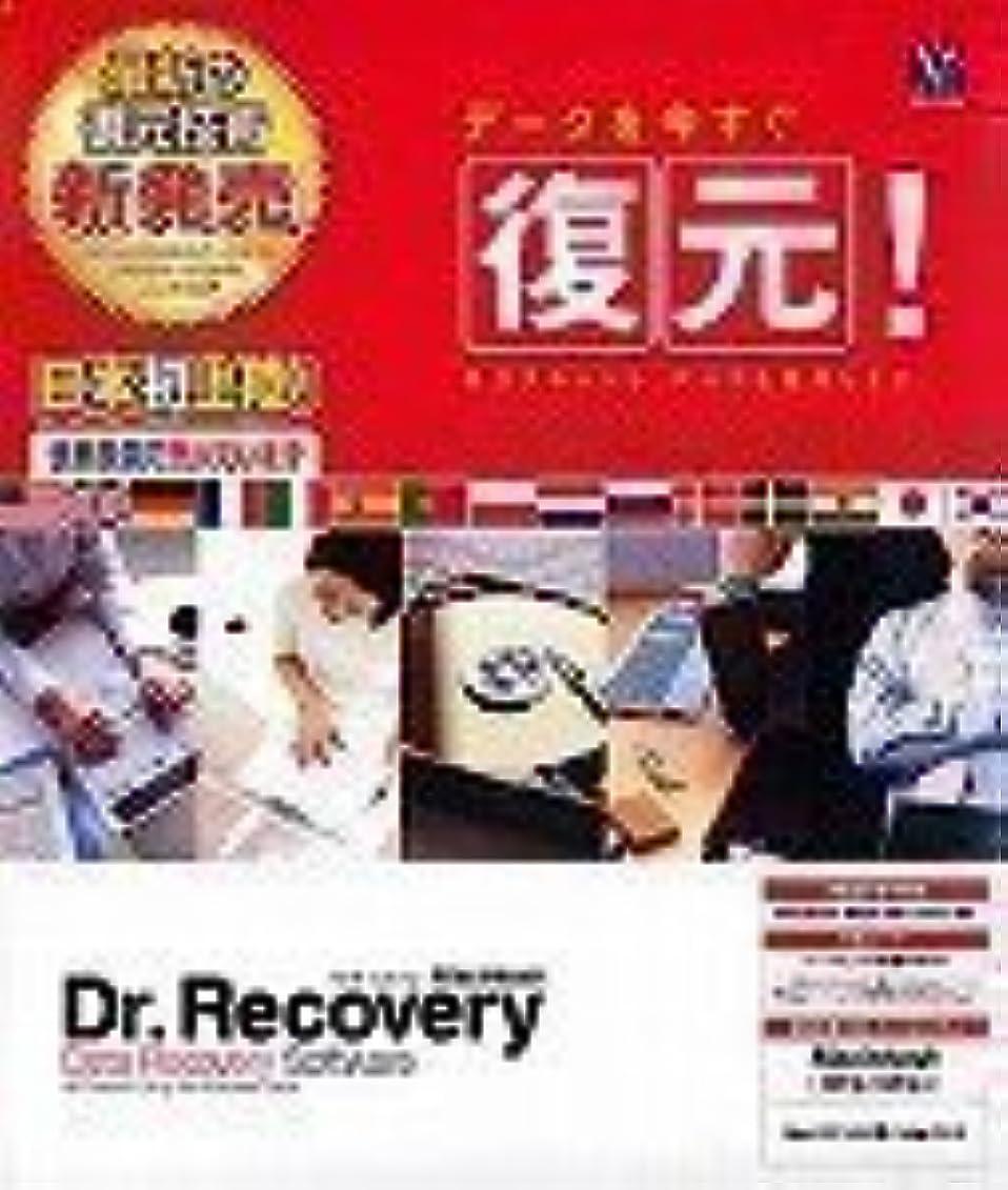 処理危険にさらされている効果的Dr.Recovery Macintosh
