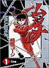 ムジナ (1) (ヤングサンデーコミックス)