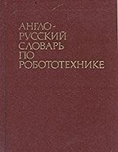 English-Russian Dictionary of Robotics (Russian Edition)
