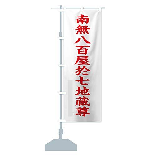 南無八百屋於七地蔵尊 のぼり旗 サイズ選べます(コンパクト45x150cm 左チチ)