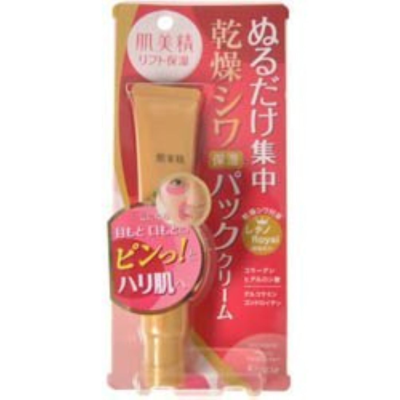 沈黙三十懲らしめ【クラシエ】肌美精 リフト保湿リンクルパッククリーム 30g ×5個セット