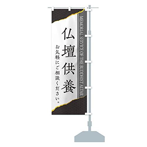 仏壇供養 のぼり旗 サイズ選べます(ジャンボ90x270cm 右チチ)