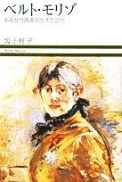 ベルト・モリゾ―ある女性画家の生きた近代 (小学館ヴィジュアル選書)