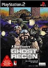 Tom Clancy's Ghost Recon (UbiSoft Best) [Japan Import]