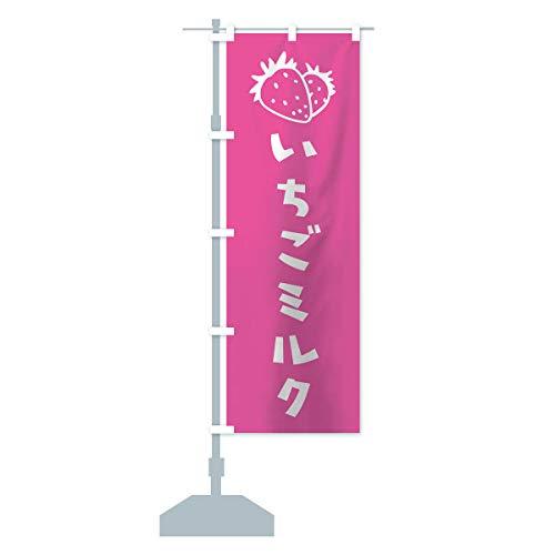 いちごミルク のぼり旗 サイズ選べます(ハーフ30x90cm 左チチ)