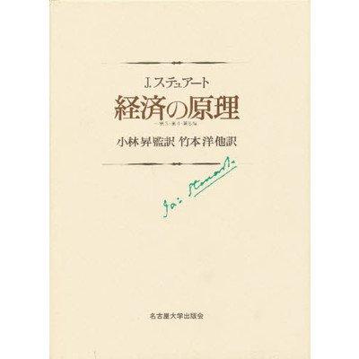 経済の原理 第3・第4・第5編 (名古屋大学出版会古典翻訳叢書)