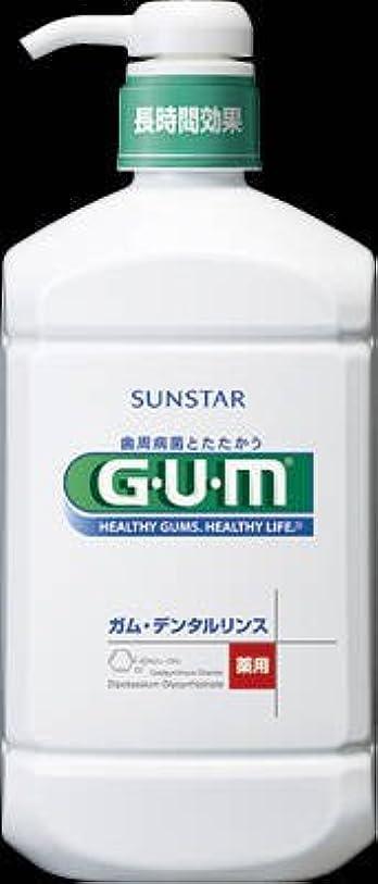 レポートを書くページ座標サンスター GUM(ガム) 薬用 デンタルリンス レギュラータイプ 960ml 液体歯磨き 医薬部外品×12点セット (4901616009660)