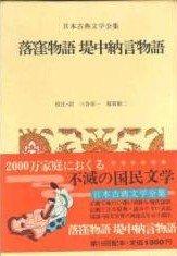 日本古典文学全集 落窪物語・堤中納言物語10 (10)の詳細を見る
