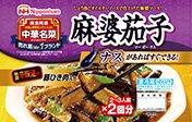 日本ハム 中華名菜 麻婆茄子X12袋 おいしい中華つくれます 冷蔵商品