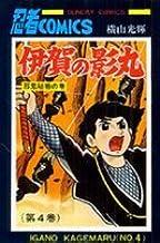 伊賀の影丸 (第4巻) (Sunday comics―大長編忍者コミックス)