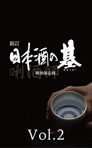 新訂 日本酒の基 Vol.2