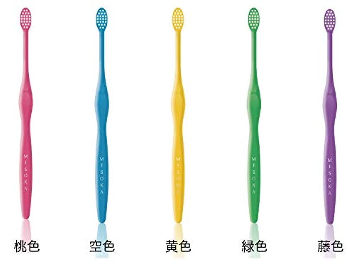 社説下に向けます人工MISOKA PRO (ミソカ プロ) 大人用歯ブラシ 歯科医院専売 3本セット (パープル)