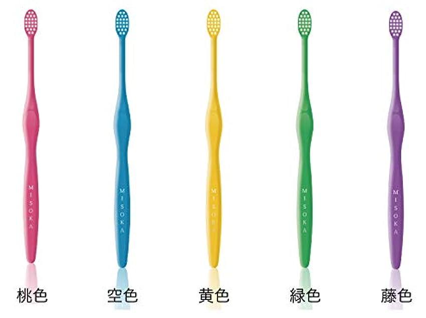 リハーサル予約公然とMISOKA PRO (ミソカ プロ) 大人用歯ブラシ 歯科医院専売 3本セット (パープル)