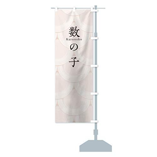 数の子 のぼり旗 サイズ選べます(スリム45x180cm 右チチ)
