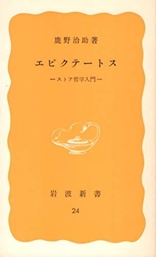 エピクテートス―ストア哲学入門 (1977年) (岩波新書)