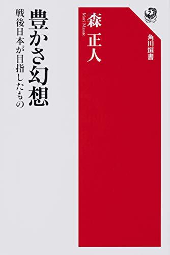 豊かさ幻想 戦後日本が目指したもの (角川選書)