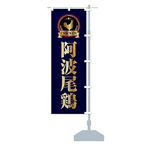 阿波尾鶏 のぼり旗 サイズ選べます(ジャンボ90x270cm 右チチ)