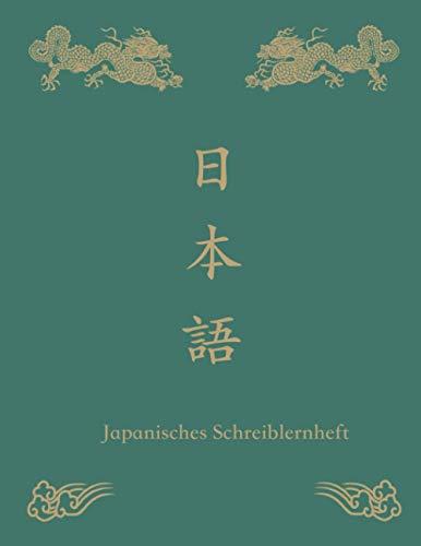 Japanisches Schreiblernheft: Schreibheft Genkouyoushi Papier um die japanische Kanji Schriftzeichen zu lernen (Japanisch Schreibheft zum Japanisch Schreiben Lernen, Band 2)
