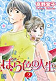 ばら色の人生 2 (バーズコミックス ガールズコレクション)