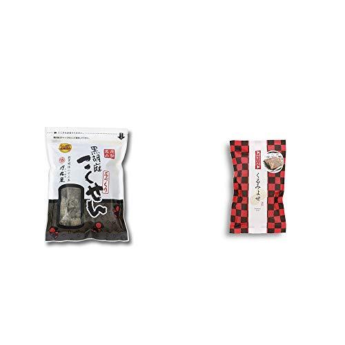 [2点セット] 飛騨 打保屋 駄菓子 げんこつきなこ(250g)・くるみよせ(こし餡)(5個入)