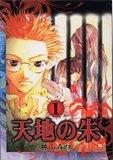 天地の朱 1 (IDコミックス ZERO-SUMコミックス)